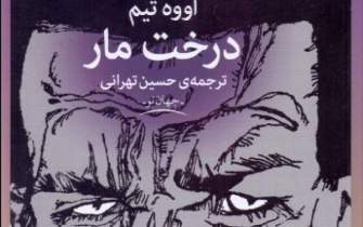 New Persian translation of Uwe Timms The Snake Tree available