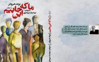 German novel We Are All Here appears in Persian  ‎
