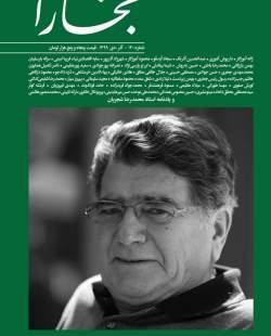 بخارا با یادی از محمدرضا شجریان منتشر شد