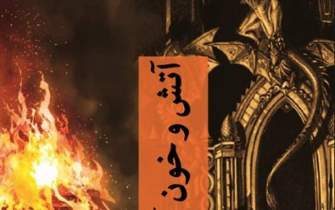 Fire & Blood novel available to Iranian readership