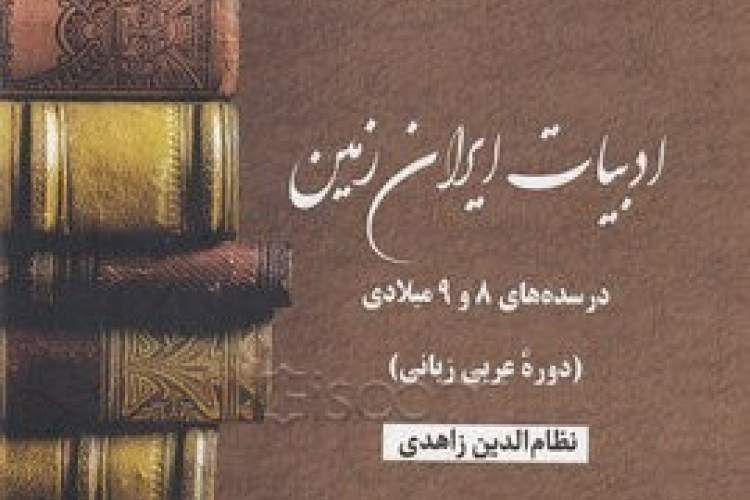 دانشنامه تمامعیار ادبیات ایران زمین