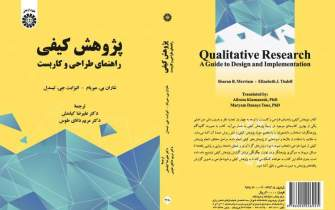 Qualitative Research available in Iranian bookstores