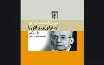 ‎'Lectures on Ideology and Utopia' by Paul Ricoeur comes out ‎