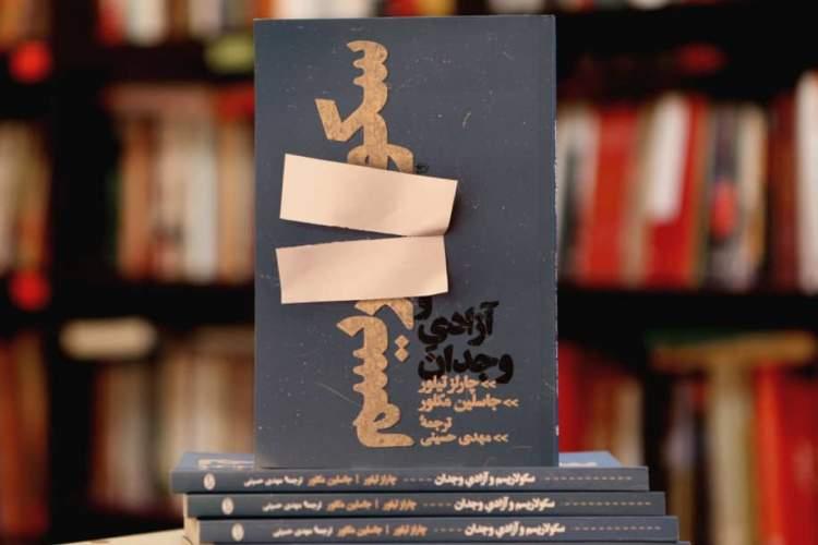 کتابی برای اندیشمندان دینی و فیلسوفان دانشگاهی
