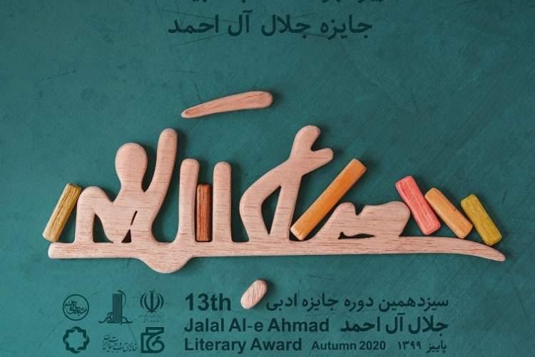 سیزدهمین جایزه ادبی جلال آلاحمد به کار خود پایان داد