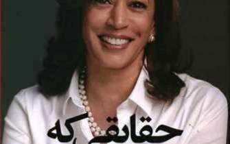 Kamala Harris's 'The Truths We Hold' available at Iranian bookstores
