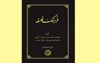 English-Persian Dictionary of Philosophy published in Tehran