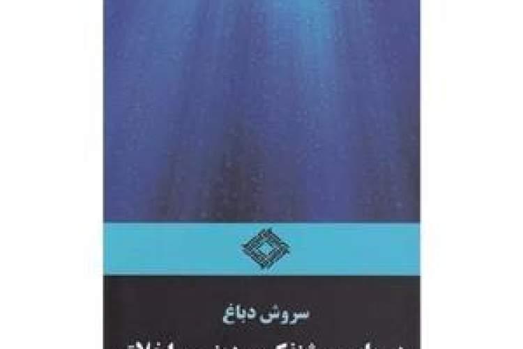 کتاب «در باب روشنفکری دینی و اخلاق» منتشر شد