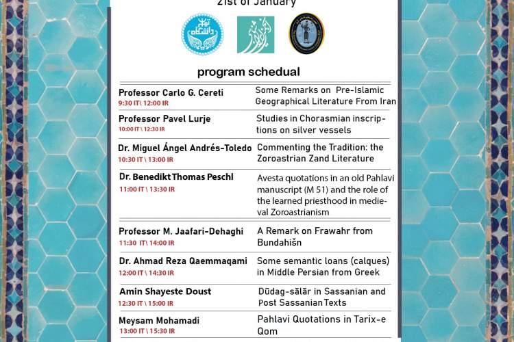 وبینار «مطالعات ایرانی» برگزار میشود