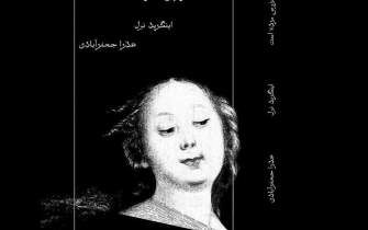 German novel The Rooster Is Dead available at Iranian bookstores
