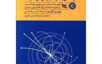 ‎'Who Cares about Particle Physics?' published in Persian