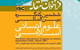 Call for the 6th Intl Congress of Islamic Humanities issued