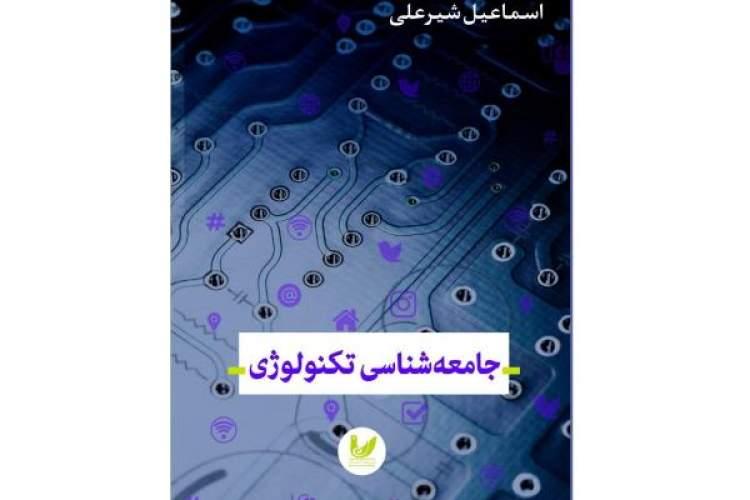ارتباط فناوری، جامعه و اقتصاد