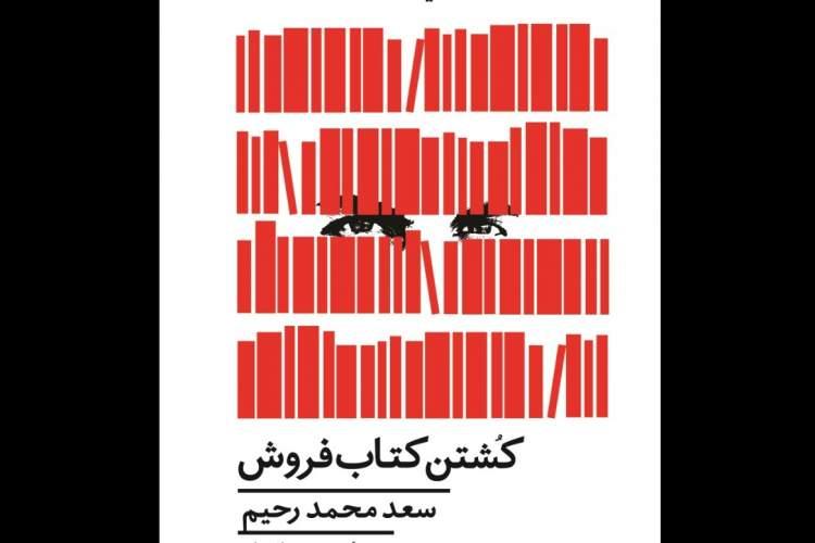 «کشتن کتابفروش» در کتابفروشیها