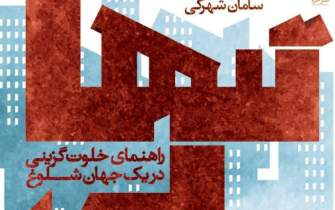 Canadian authors Solitude rendered into Persian