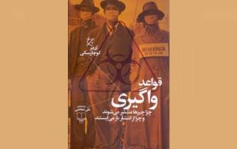 The Rules of Contagion available in Iranian bookstores