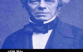 ‎'Michael Faraday and the Electrical Century' released in Persian ‎