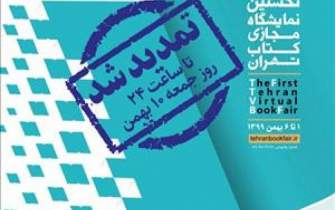 Tehran Virtual Book Fair re-extended to January 29