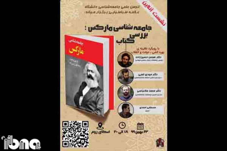 «جامعه شناسی مارکس» نقد و بررسی میشود