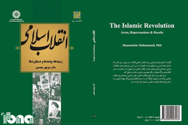 انقلاب اسلامی؛ زمینهها، پیامدها و دستاوردها