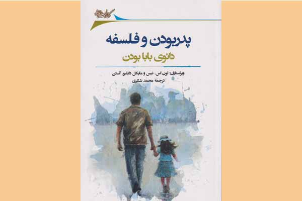 تاملات فلسفی، جامعه شناختی و روانشناختی درباره وضعیت «پدر بودن»