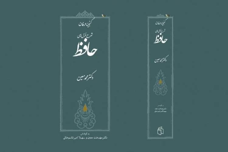 شرح غزلیات حافظ محمد معین منتشر شد