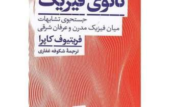 Seminal book The Tao of Physics published in Persian