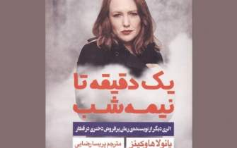 Paula Hawkinss One Minute to Midnight reaches Iranian bookstores