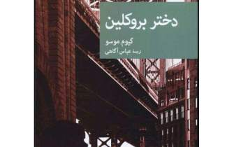 New Persian translation of Brooklyn Girl available