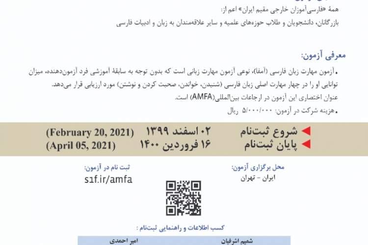 فراخوان بنیاد سعدی برای شرکت در آزمون مهارت زبان فارسی «آمفا»