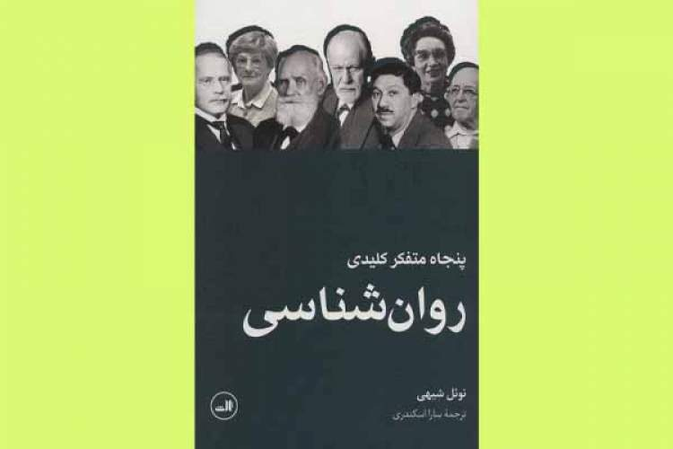 ‎'Fifty Key Thinkers in Psychology' published in Persian