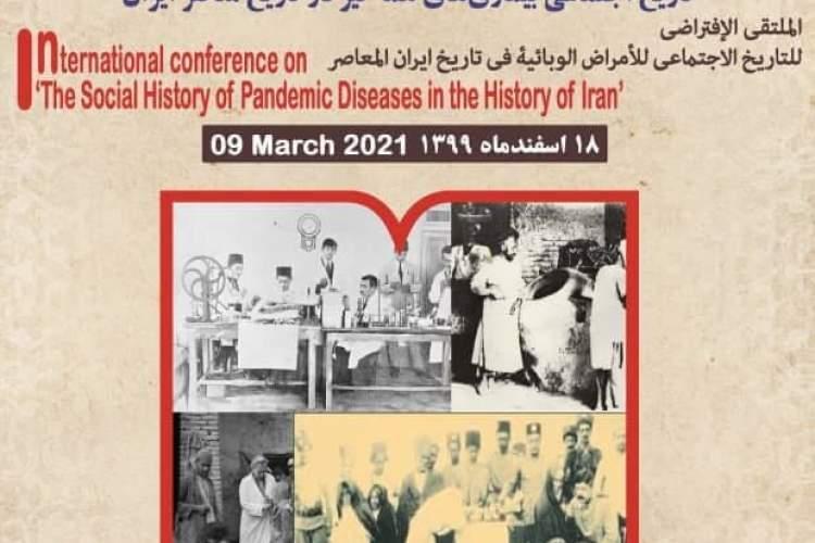 همایش بینالمللی «تاریخ اجتماعی بیماریهای همهگیر در تاریخ معاصر ایران» برگزار میشود