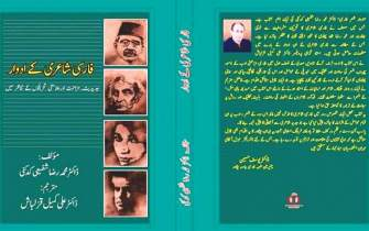 Book by Iranian poet Shafiei Kadkani published in Pakistan