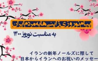 Japanese instructors and students of Persian language congratulate Nowruz