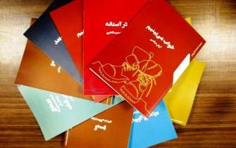 Second collection of Iranian plays The Bright Pen published