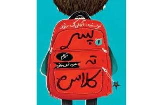 Onjali Raúf's debut novel comes to Iranian bookstores ‎