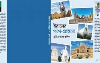 Iranian studies book published in Bangladesh