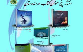 Iranian institute publishes 5 religious books in English and Urdu