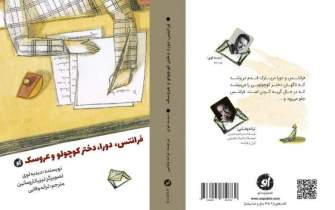 French author Didier Lévy's children's book Published in Persian