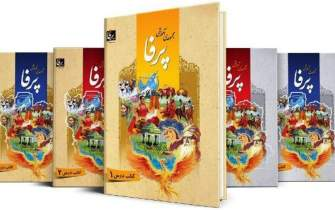 ‎'Perfa' collection for teaching Persian as foreign language available