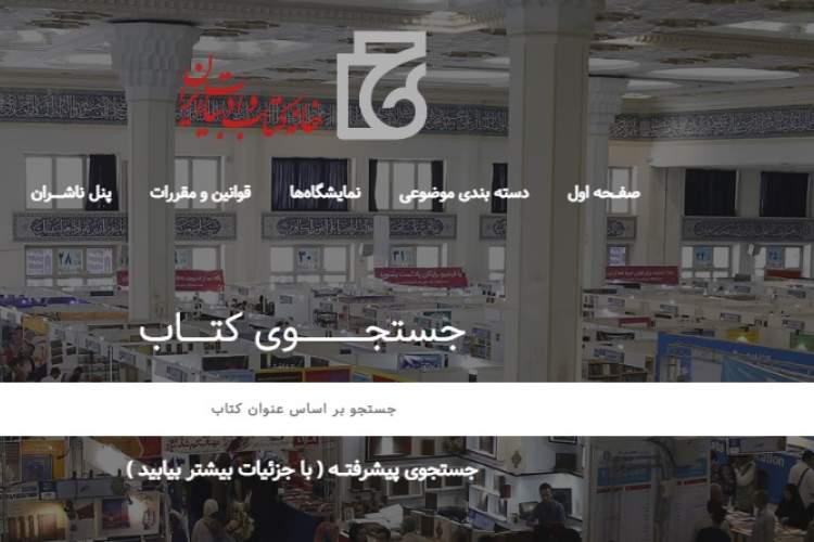 نمایشگاه مجازی کتاب تهران؛ از کاهش هزینهها تا افزایش عدالت فرهنگی