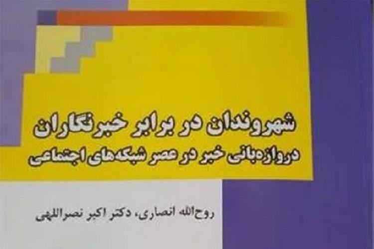 کتاب «شهروندان در برابر خبرنگاران» منتشر شد