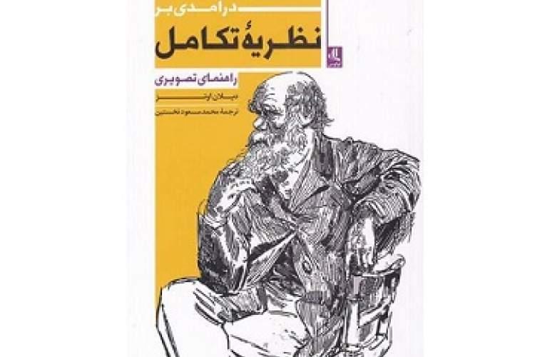 تفسیرهای الهیاتی از نظریه تکامل داروین