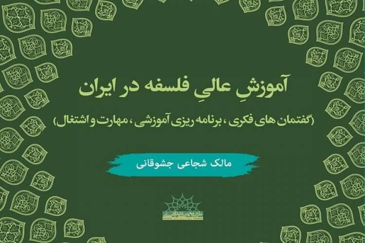آموزش عالی فلسفه در ایران؛ باید و نبایدها