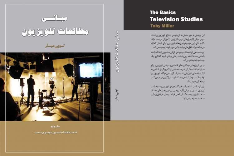 کتاب «مبانی مطالعات تلویزیون» منتشر شد