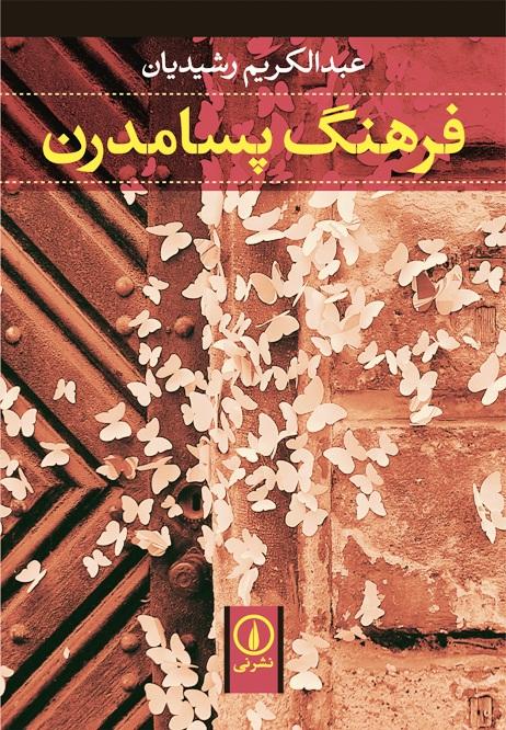 عبدالکریم رشیدیان ایبنا - فرهنگ پسامدرن منتشر شد/بازنمایی چهرهها، نظریهها ...