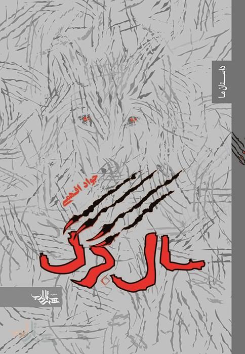 «سال گرگ»؛ روایتی هنرمندانه از یک جنایت تاریخی