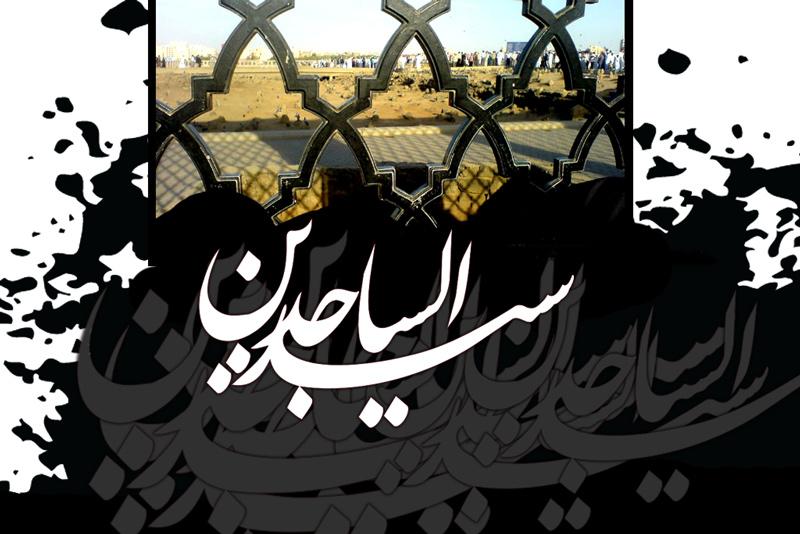 انتشار 41 عنوان کتاب درباره امام سجاد(ع) در یکسال گذشته