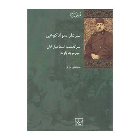 کتاب «سردار سوادکوهی» نقد و بررسی می شود