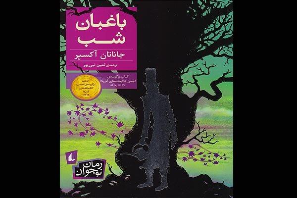 «باغبان شب» نوشته جاناتان آکسیر و ترجمه ثمین نبیپور